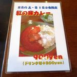 30528515 - 8月土日限定1日5食:紅の豚カレー