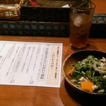 花様 - サラダ