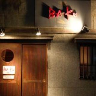 麦々屋の斜め前にある姉妹店の酒蔵BA-KU