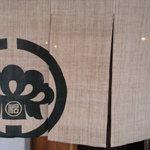 30532720 - 暖簾も・・・このひいた中で1番シャレた店の予感は・・・