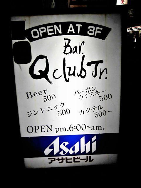 Q倶楽部jr