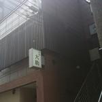 海山 - 2階