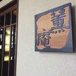 江戸前蕎麦 薫庵 - 入り口横の看板