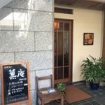 江戸前蕎麦 薫庵 - 入り口全景
