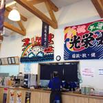 漁師食堂 -