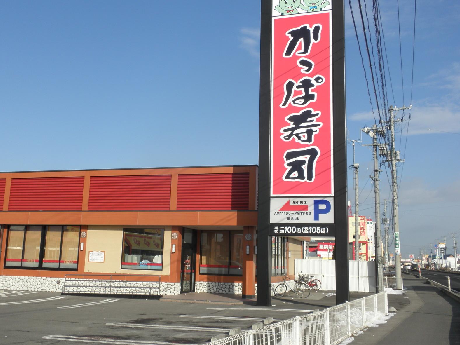 かっぱ寿司 古川店