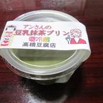 高橋豆腐店 -
