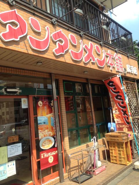 元祖ニュータンタンメン本舗 尻手店