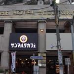 サンマルクカフェ - JR両国駅西口、ザ・ホテル ベルグランデの1階