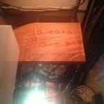 ラ・カラ - 目印の看板