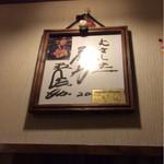 むさし - 王さんのサイン!