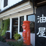 30556918 - 「喫茶 油屋」さんの外観。