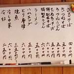 山根 - お食事処 山根 @中板橋 定食以外の9月のお品書き