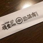 磯金 漁業部 枝幸港 -