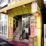 香蘭 - なんか、懐かしい感じの「ラーメン専門店」って雰囲気。