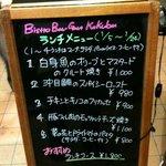 ビストロ ボン・グー・コクブ -