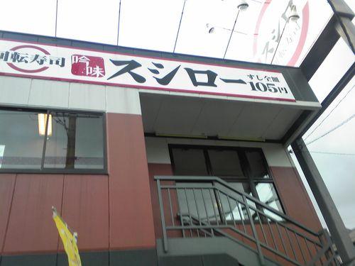 スシロー 京都桂店