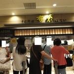 中国料理 布袋 - 外観 1 【 2014年9月 】