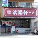清陽軒本店 -