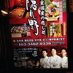 30561595 - シェフの写真  ○○フレ、○○イタみたい〜〜