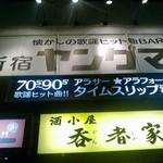 昭和パブ 新宿 ヤングマン -