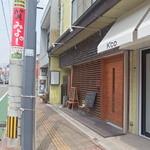 酒楽酒家土火土火 - 昭和通りにあります(写真奥が飯塚バスセンター)