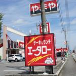 お菓子工房A.taro - 国道4号沿い。この看板が目印