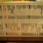 30568352 - 一品、ドリンク、デザートメニュー