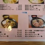 30568734 - つけ麺メニュー