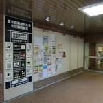 東京医科歯科大学生活協同組合 食堂 - 5号館