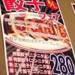 30573913 - 餃子フェアやってるよ♫
