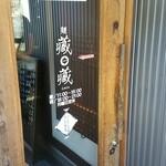 麺 藏藏 - 外観