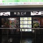 30575957 - 店の外観