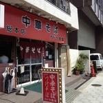 カドヤ食堂 本店 - お店の外観