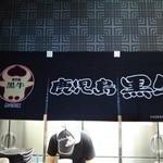 薩摩焼肉 黒桜 - 厨房の前にかかった『鹿児島 黒牛』の暖簾~♪(^o^)丿