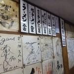 第一旭 - サイン色紙いっぱい。チャーシュー麺人気みたいです。