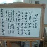 30578117 - 店外メニュー