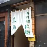 鯛麺真魚 - 入口