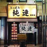 さっぽろ純連 - 激戦区高田馬場の『じゅんれん』が閉店!