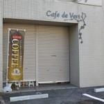 カフェ ド ヴェール - 2014.09.11 open前