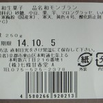 京都館 - 和モンブラン(裏表示)