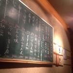 30586196 - 黒板のメニュー