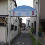 碧空 - 碧空のある北宝来町このゲートの中に入ると君も昭和空間に引きずり込まれるぞ!