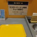 ミスタードーナツ - 店内 4 【 2014年9月 】