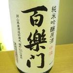 なか屋 - 百楽門 ¥500(税込¥540)