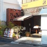 30590115 - 店頭(斜め)