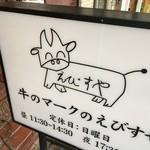 えびすや - 「牛のマークのえびすや」の看板(2014.9.11)