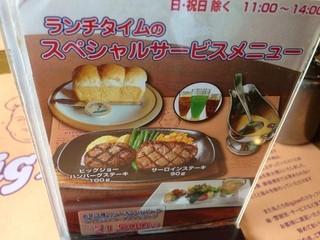 ビッグジョー - H.26.6.3.昼 スペシャルランチ 1,500円