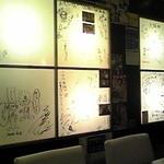 洋食の店 もなみ - 芸能人のサイン