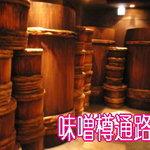 和粋&焼酎 miso bank - 昔なつかし 樽通路 お味噌の香りがぷ~ん!食欲そそります。